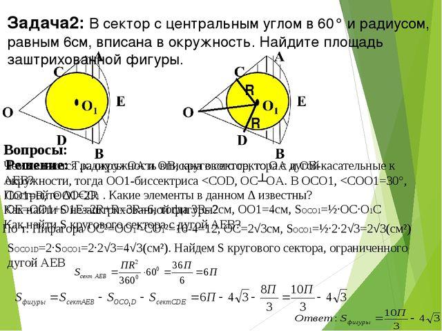 Вопросы: Чем являются радиусы ОА и ОВ, кругового сектора с дугой АЕВ? Построй...