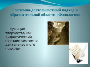 Системно-деятельностный подход в образовательной области «Филология» Принцип