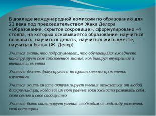 В докладе международной комиссии по образованию для 21 века под председатель
