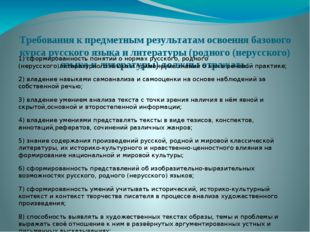 Требования к предметным результатам освоения базового курса русского языка и
