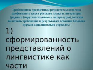 Требования к предметным результатам освоения профильного курса русского языка