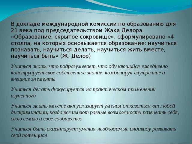 В докладе международной комиссии по образованию для 21 века под председатель...
