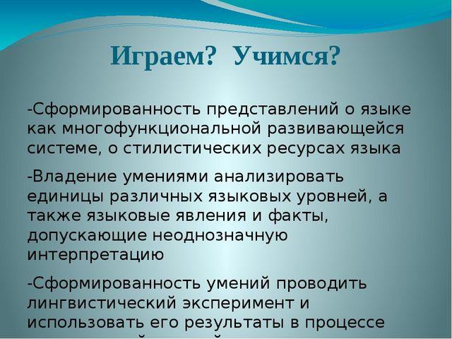 Играем? Учимся? -Сформированность представлений о языке как многофункциональн...