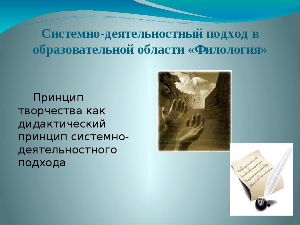 Системно-деятельностный подход в образовательной области «Филология» Принцип...