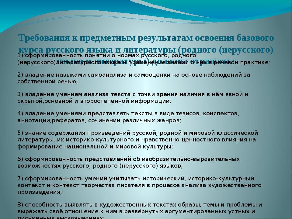 Требования к предметным результатам освоения базового курса русского языка и...
