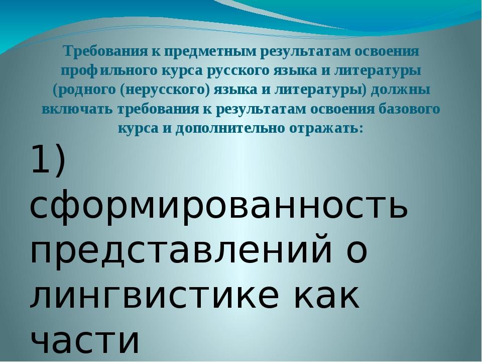 Требования к предметным результатам освоения профильного курса русского языка...