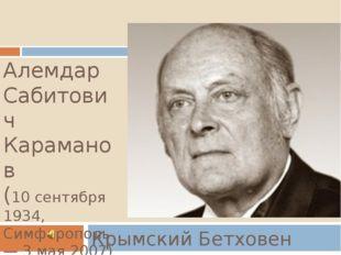 Алемдар Сабитович Караманов (10 сентября 1934, Симферополь — 3 мая 2007) Крым