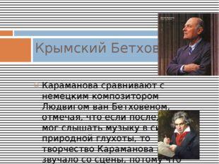 Караманова сравнивают с немецким композитором Людвигом ван Бетховеном, отмеча