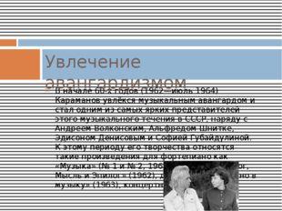 В начале 60-х годов (1962—июль 1964) Караманов увлёкся музыкальным авангардом