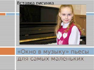«Окно в музыку» пьесы для самых маленьких