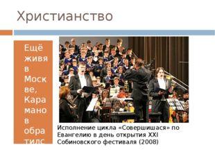 Христианство Ещё живя в Москве, Караманов обратился к вере. В 1965 году он бы