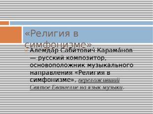 Алемда́р Саби́тович Карама́нов — русский композитор, основоположник музыкальн