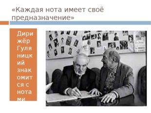 «Каждая нота имеет своё предназначение» Дирижёр Гуляницкий знакомится с нотам