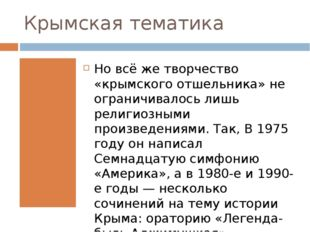 Крымская тематика Но всё же творчество «крымского отшельника» не ограничивало