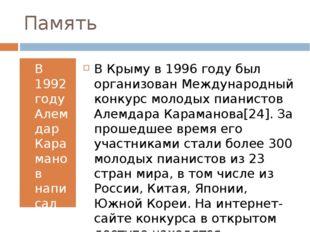 Память В 1992 году Алемдар Караманов написал пьесу «Гимн» которая стала офици