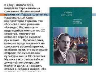 В канун нового века, выдвигая Караманова на соискание Национальной премии им.