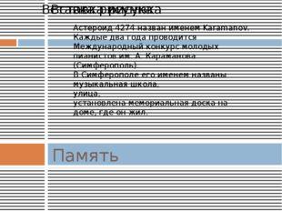 Память Астероид 4274 назван именем Karamanov. Каждые два года проводится Меж