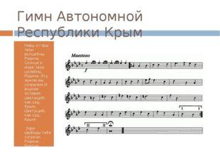 Гимн Автономной Республики Крым Нивы и горы твои волшебны, Родина, Солнце и м