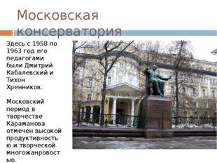 Московская консерватория Здесь с 1958 по 1963 год его педагогами были Дмитрий