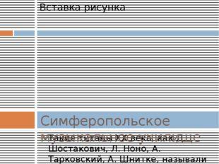 Такие титаны XX века, как Д. Шостакович, Л. Ноно, А. Тарковский, А. Шнитке, н