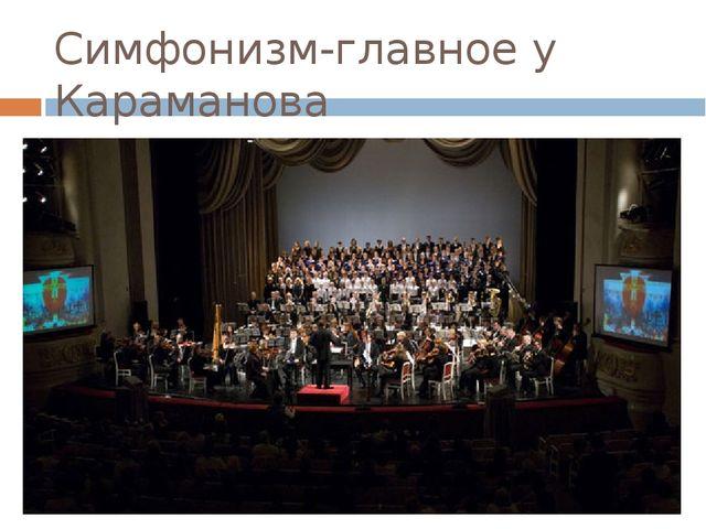 Симфонизм-главное у Караманова