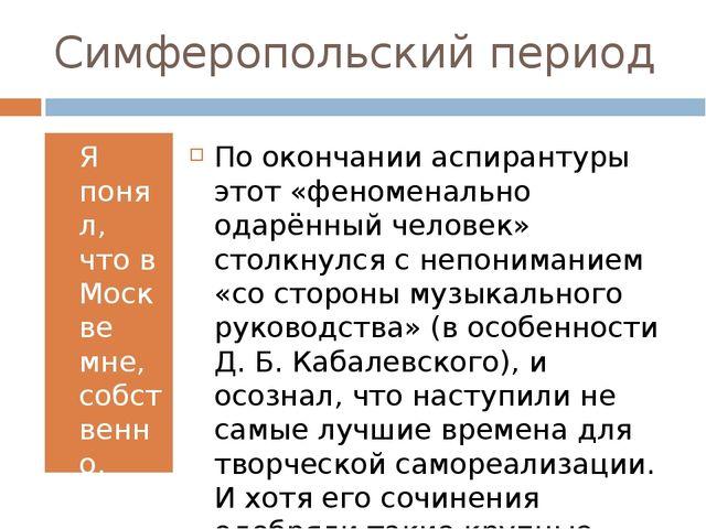 Симферопольский период Я понял, что в Москве мне, собственно, делать нечего,...