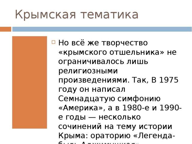 Крымская тематика Но всё же творчество «крымского отшельника» не ограничивало...