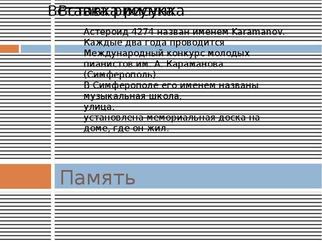 Память Астероид 4274 назван именем Karamanov. Каждые два года проводится Меж...