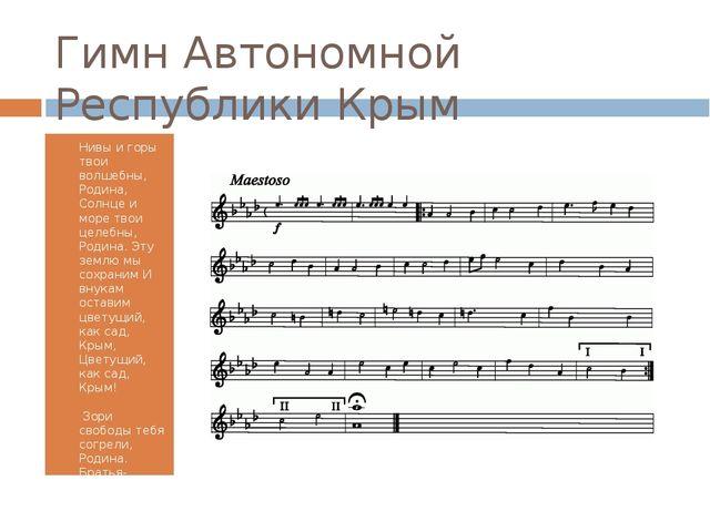 Гимн Автономной Республики Крым Нивы и горы твои волшебны, Родина, Солнце и м...