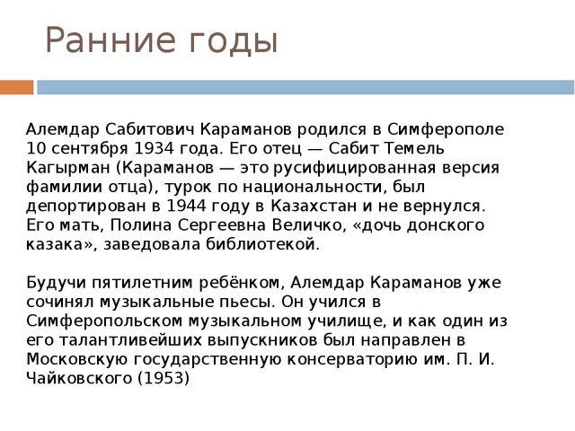Ранние годы Алемдар Сабитович Караманов родился в Симферополе 10 сентября 193...