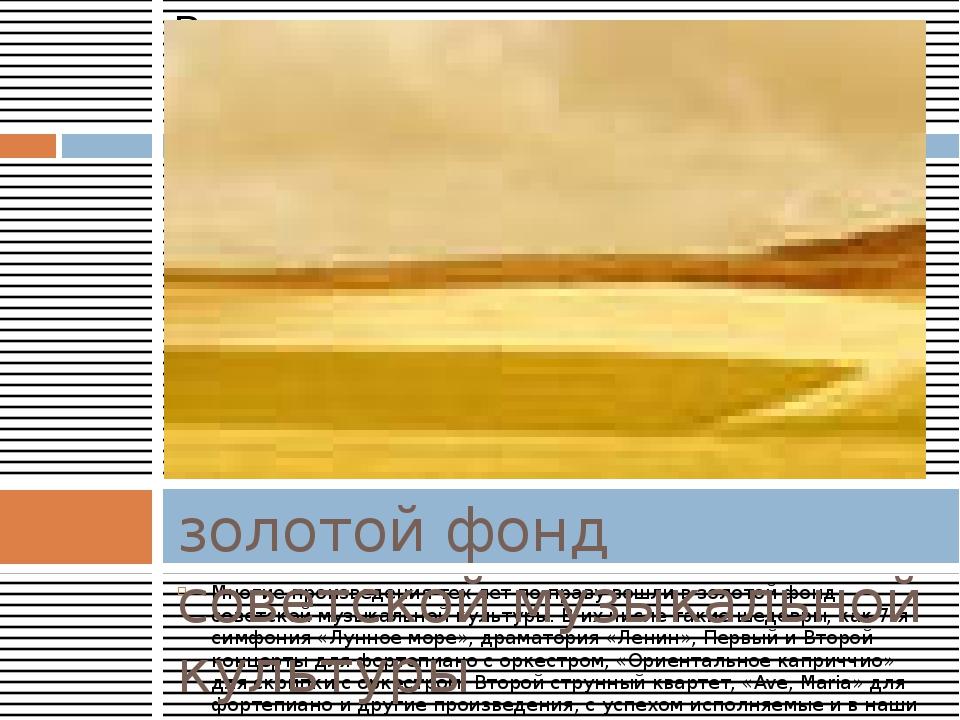 Многие произведения тех лет по праву вошли в золотой фонд советской музыкальн...
