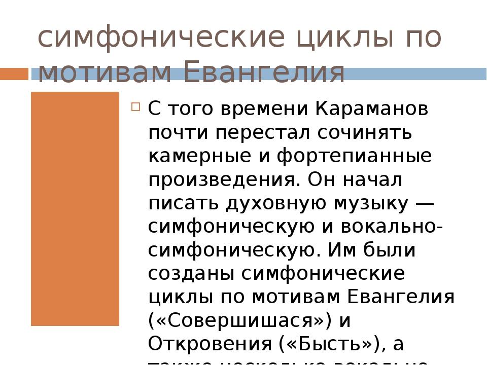 симфонические циклы по мотивам Евангелия С того времени Караманов почти перес...
