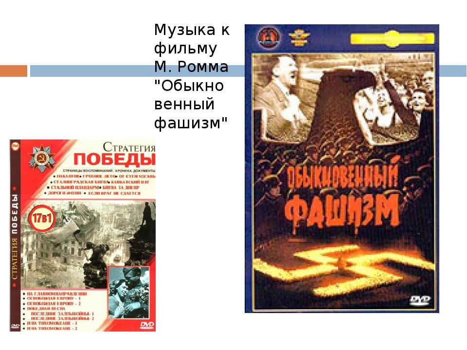 """Музыка к фильму М. Ромма """"Обыкновенный фашизм"""""""