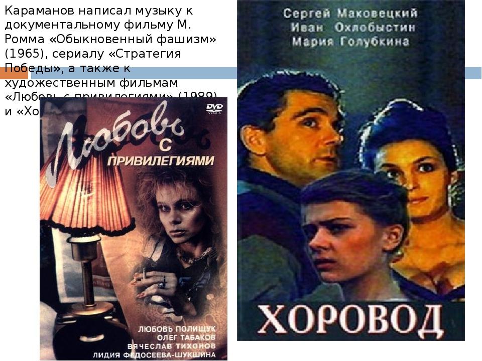 Караманов написал музыку к документальному фильму М. Ромма «Обыкновенный фаши...
