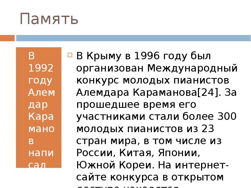 Память В 1992 году Алемдар Караманов написал пьесу «Гимн» которая стала офици...