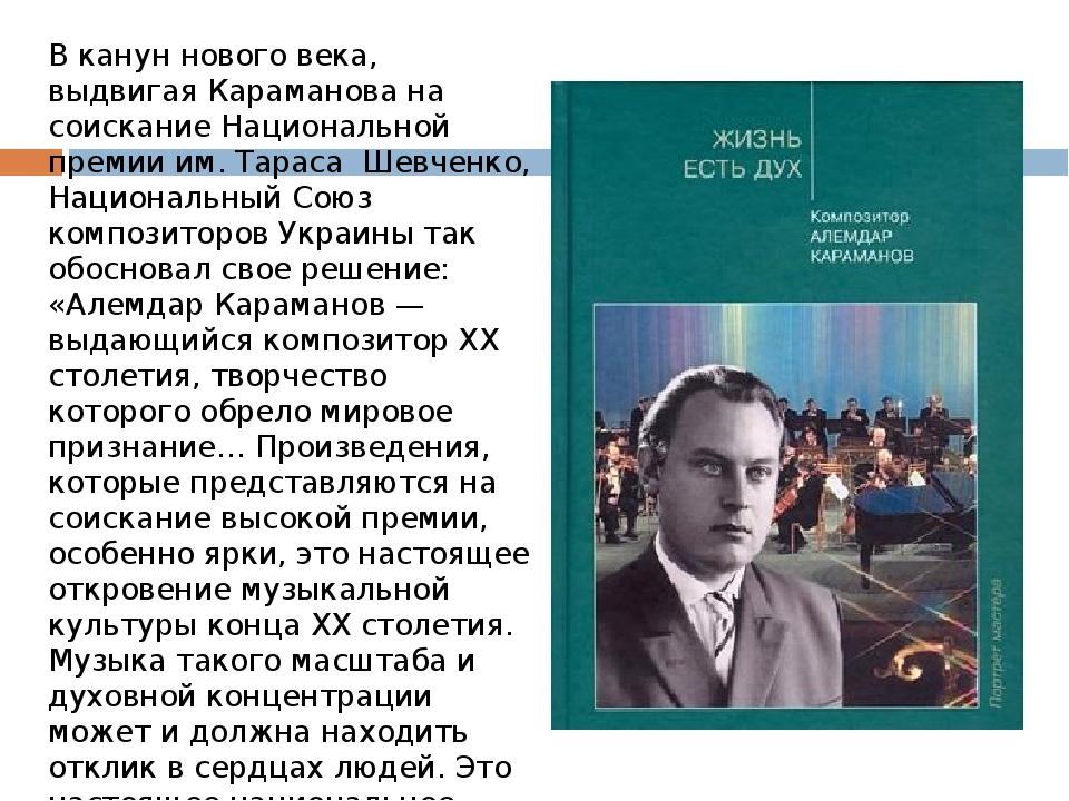 В канун нового века, выдвигая Караманова на соискание Национальной премии им....