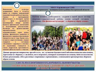 МКОУ Караваевская СОШ Костромского муниципального района Костромской области