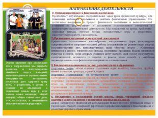 1) Оптимизация процесса физического воспитания Предполагает актуализацию оздо