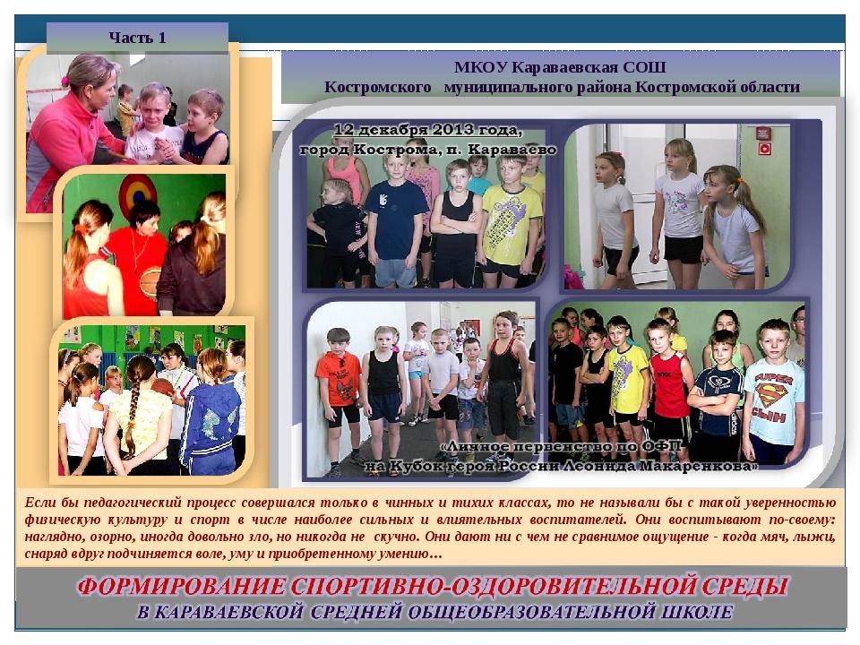 МКОУ Караваевская СОШ Костромского муниципального района Костромской области...
