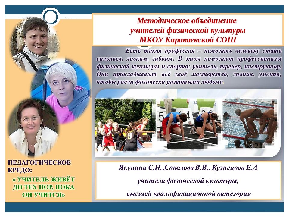 Методическое объединение учителей физической культуры МКОУ Караваевской СОШ