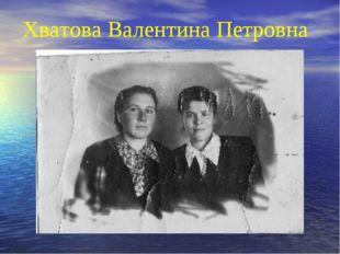 Хватова Валентина Петровна