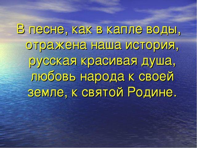 В песне, как в капле воды, отражена наша история, русская красивая душа, люб...