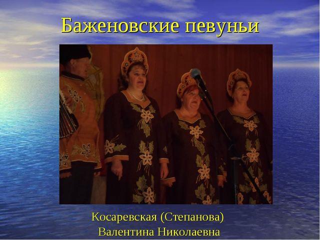 Баженовские певуньи Косаревская (Степанова) Валентина Николаевна