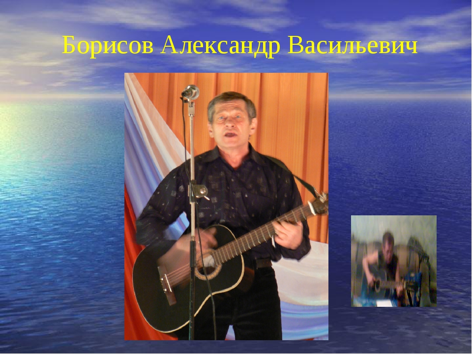 Борисов Александр Васильевич