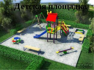 Детская площадка Детская площадка