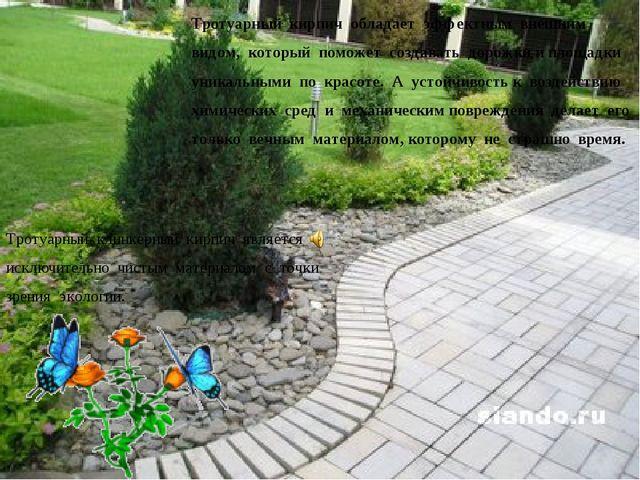 Тротуарный кирпич обладает эффектным внешним видом, который поможет создавать...