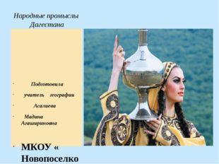 Народные промыслы Дагестана Подготовила учитель географии Асалиева Мадина Ага