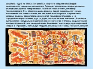 Вышивка- одно из самых интересных искусств среди многих видов дагестанского