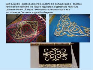 Для вышивки народов Дагестана характерно большое разно- образие технических п