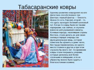 Табасаранские ковры Бурному развитию ковроделия на юге Дагестана способствова